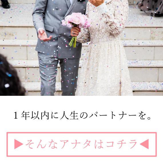 婚活・結婚相談所